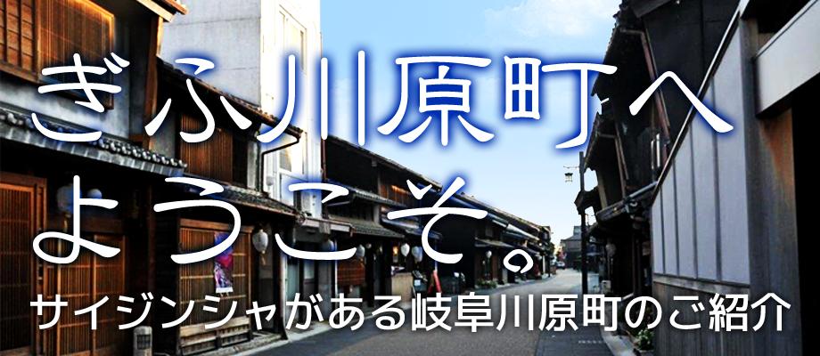 サイジンシャがある岐阜川原町のご紹介