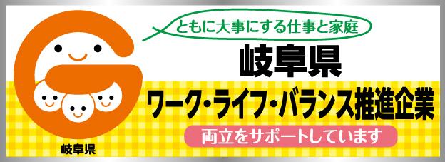 当社は岐阜県子育て支援企業に登録しています。